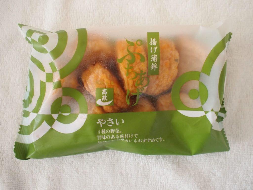 [高政]ぷちあげ(野菜)