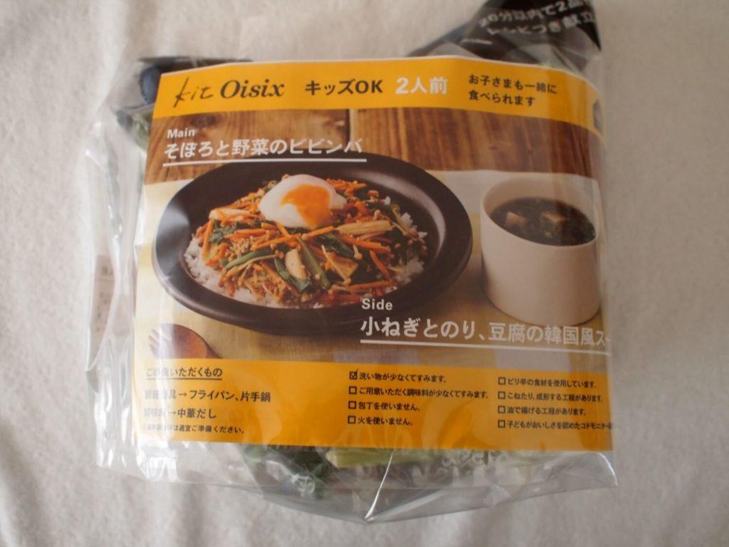 【DOOR】Kit2人前/そぼろと野菜のビビンバ(2日)