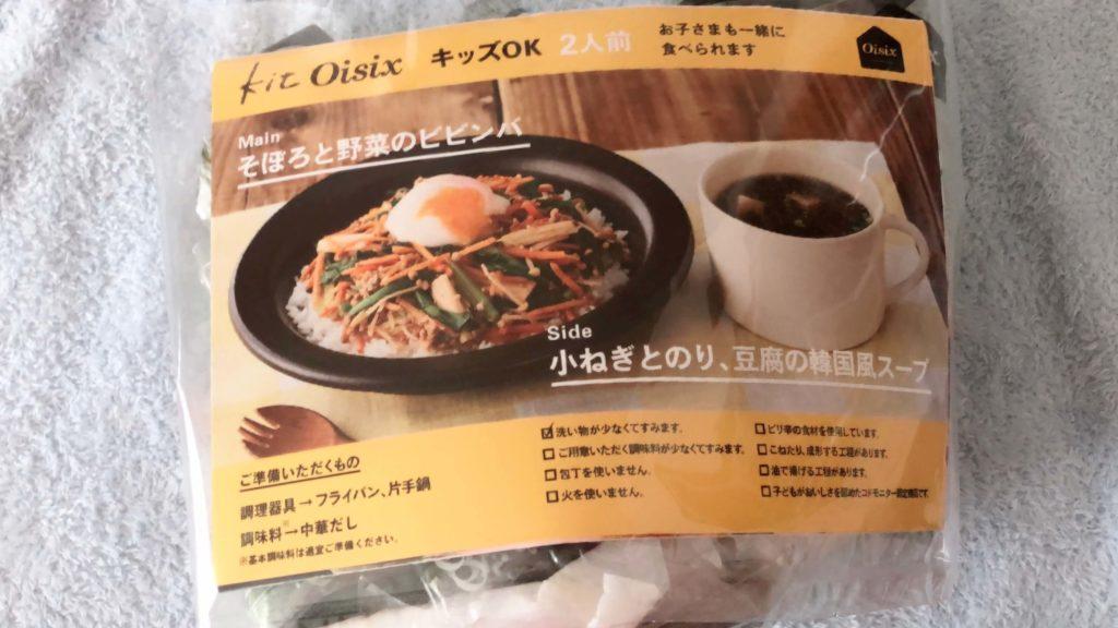 【kit】2人前/野菜とジューシーそぼろのビビンバ