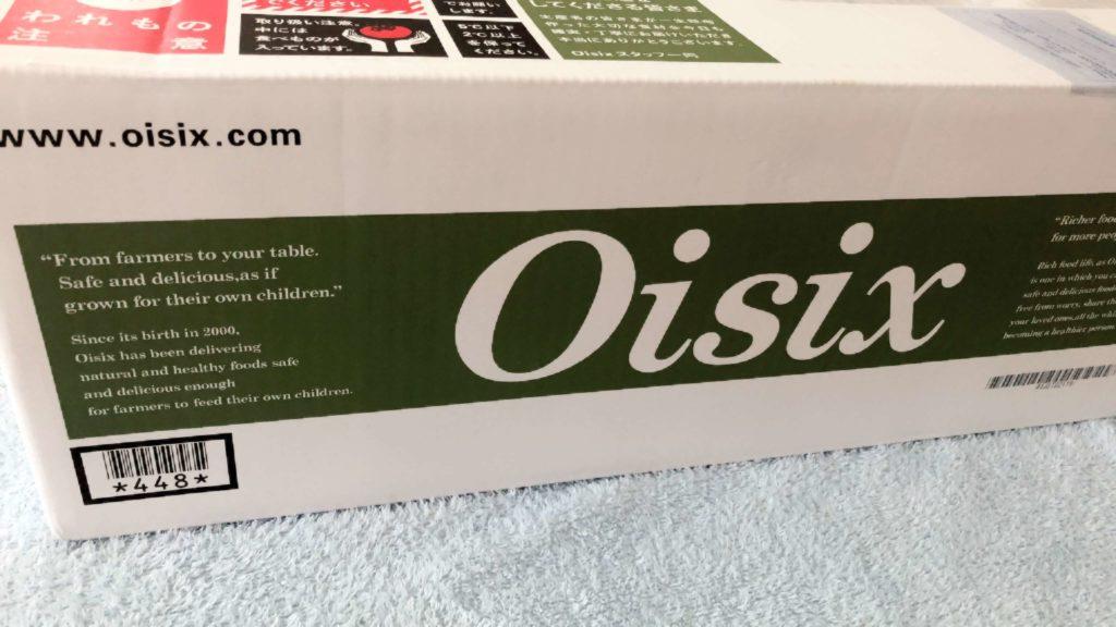 オイシックスのお試しセットを注文!内容を公開