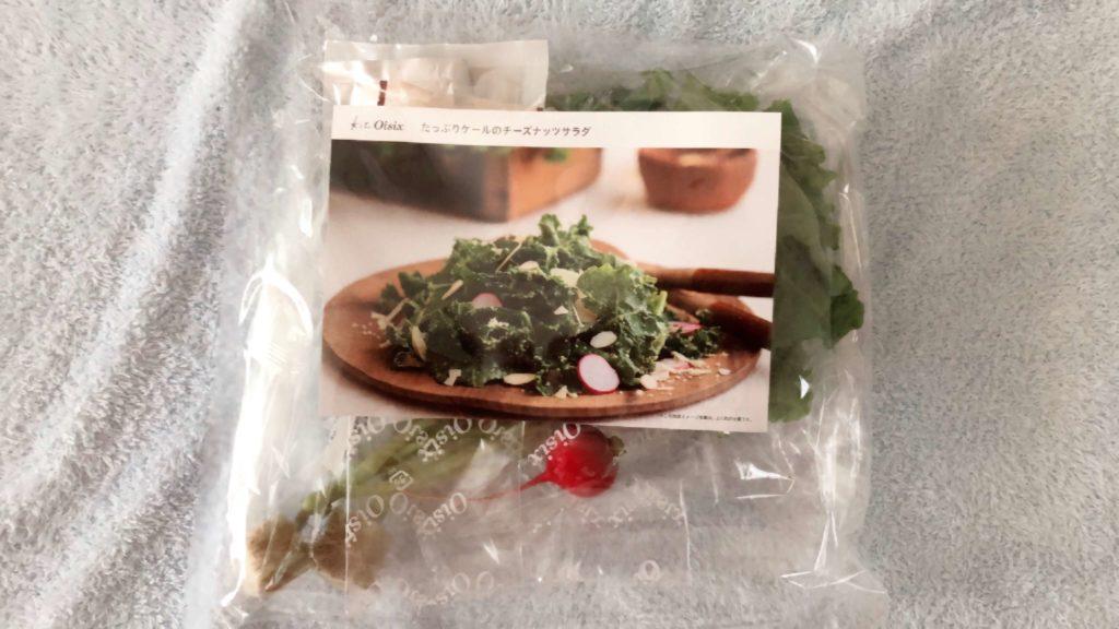 【kit】たっぷりケールのチーズナッツサラダ