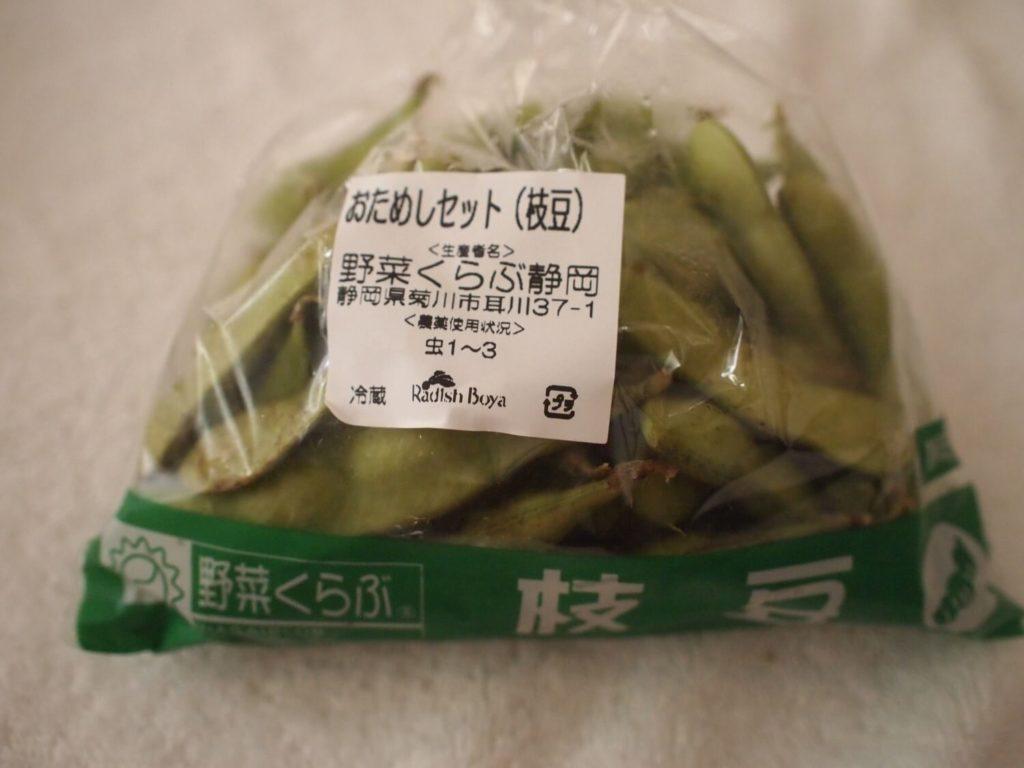 らでぃっしゅぼーやの枝豆