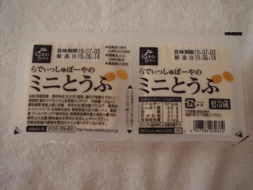 らでぃっしゅぼーやの絹豆腐