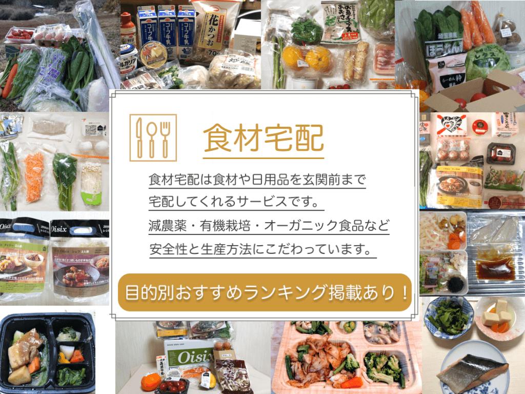 宅配食ガイド-食材宅配サービスお試し比較