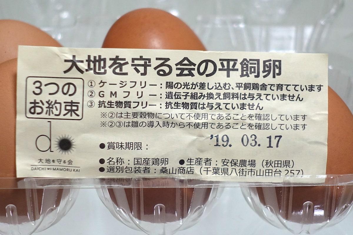 大地を守る会の平飼い卵