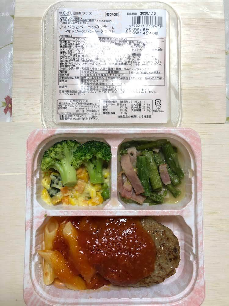 アスパラとベーコンのソテーとトマトソースのハンバーグセット