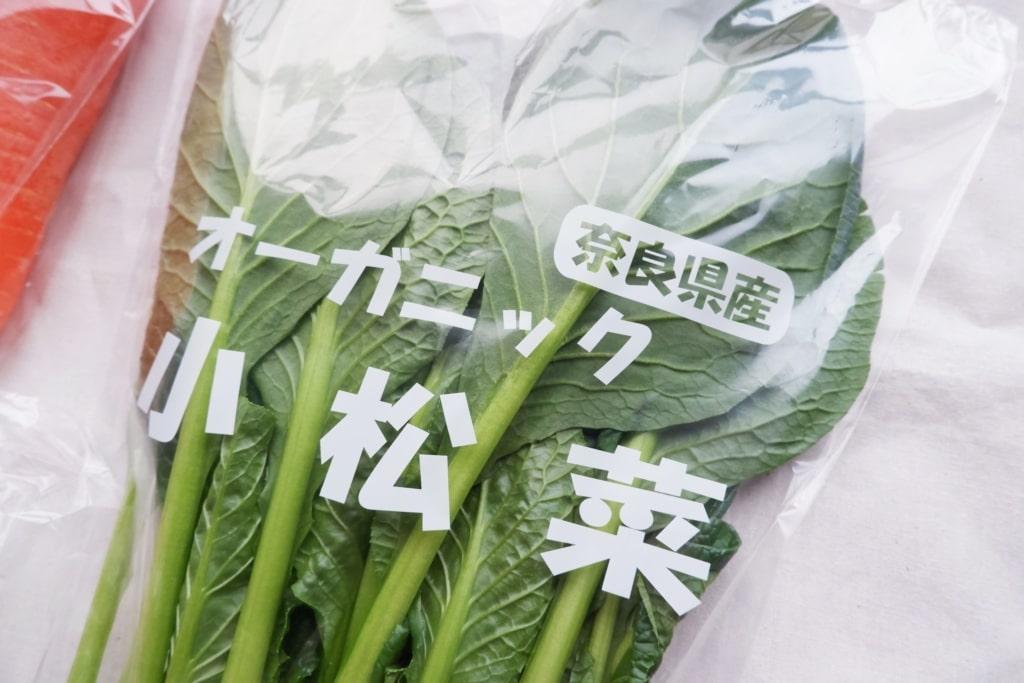 坂ノ途中のオーガニック小松菜