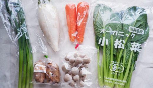 坂ノ途中の野菜セットをお試し!口コミ&評判もあり