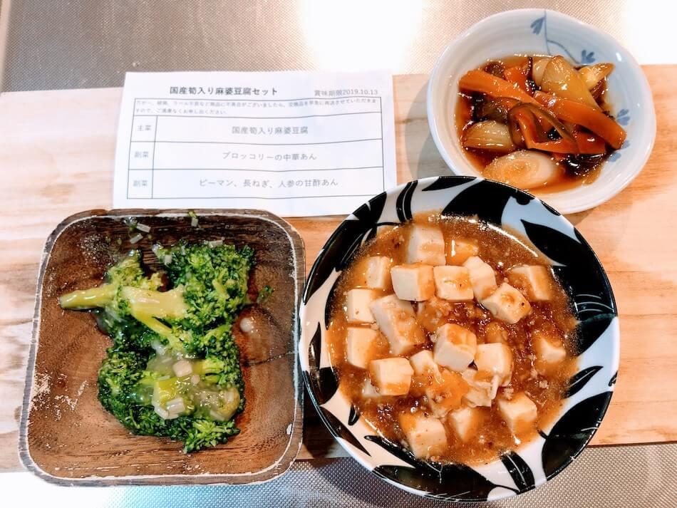 わんまいるおかずセット国産筍入り麻婆豆腐