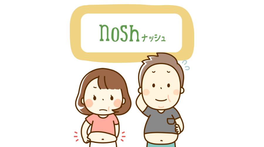 ナッシュ冷凍弁当