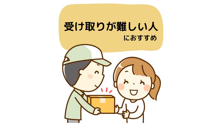 受け取りが楽な食材宅配