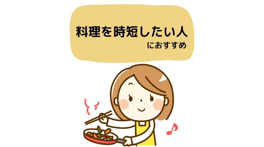 調理が楽な食材宅配