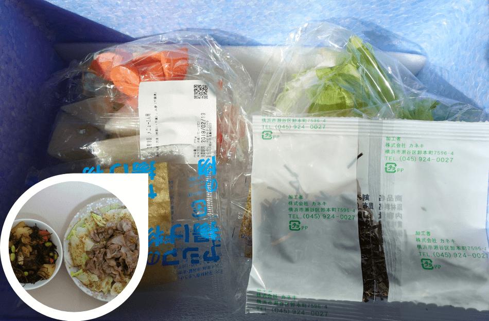 ヨシケイの食材宅配