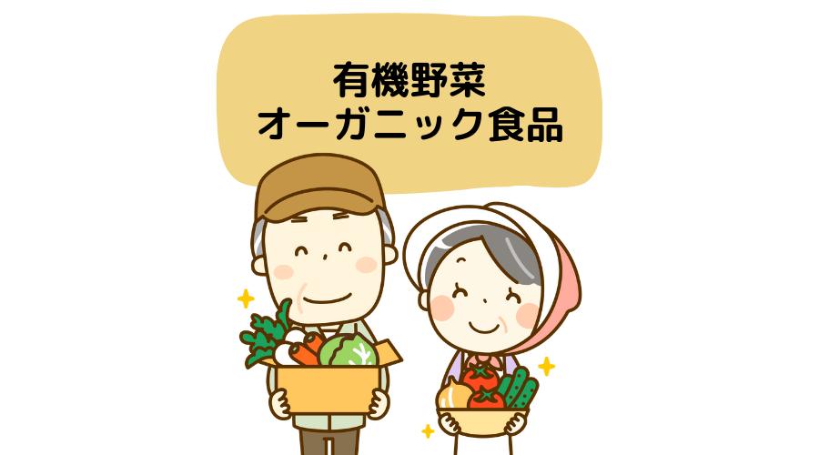 有機野菜とオーガニック食品
