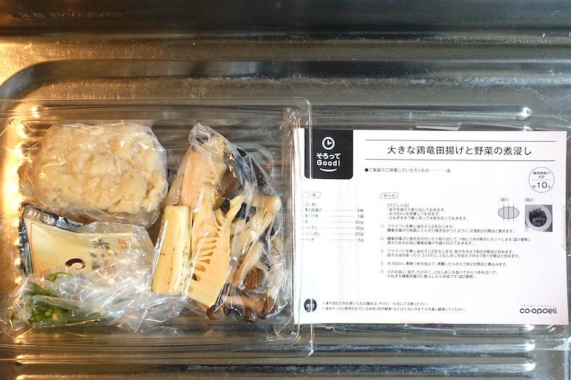 コープデリの大きな鶏竜田揚げと野菜の煮浸しの食材セット
