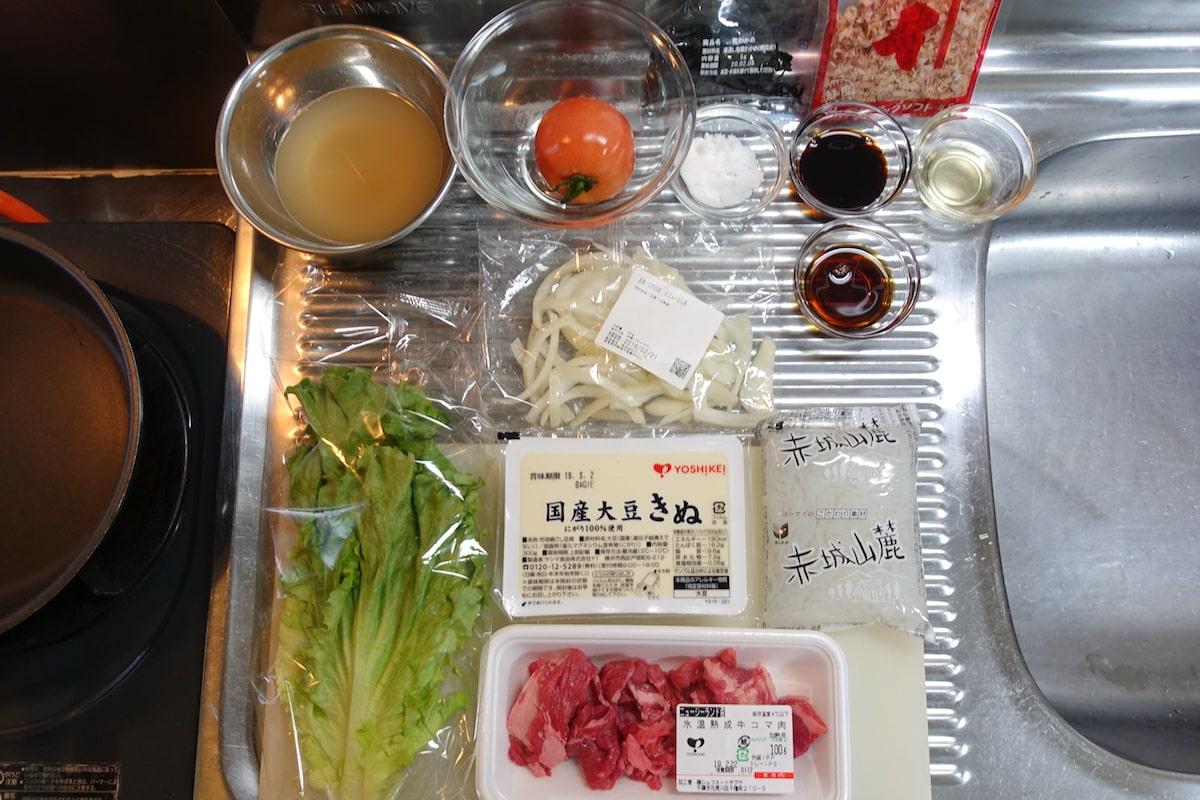 牛丼とくずし豆腐のおかかポン酢の食材セット