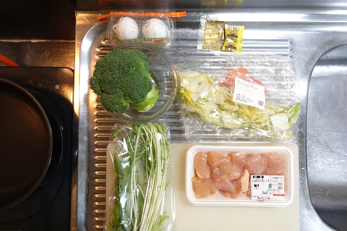 ヨシケイ鶏肉のハニーマスタード焼きと温野菜サラダの食材セット