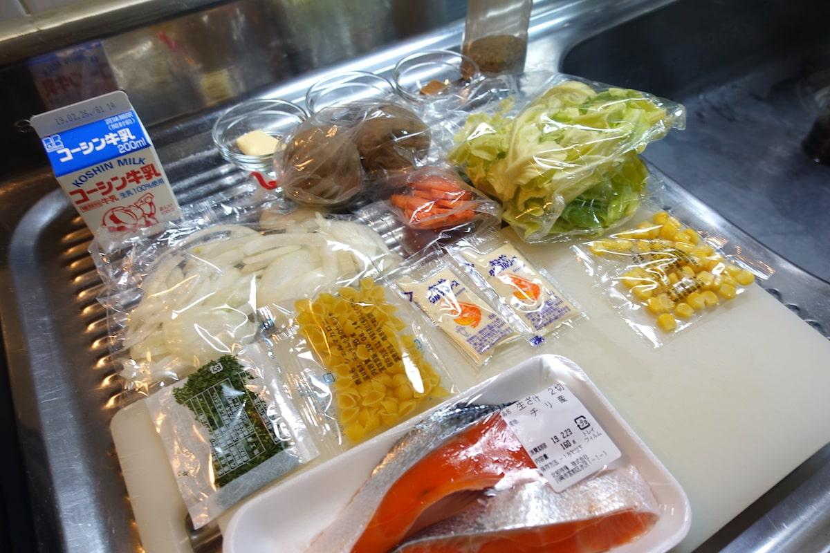 ヨシケイさけのムニエルと野菜とマカロニのチャウダーの食材セット