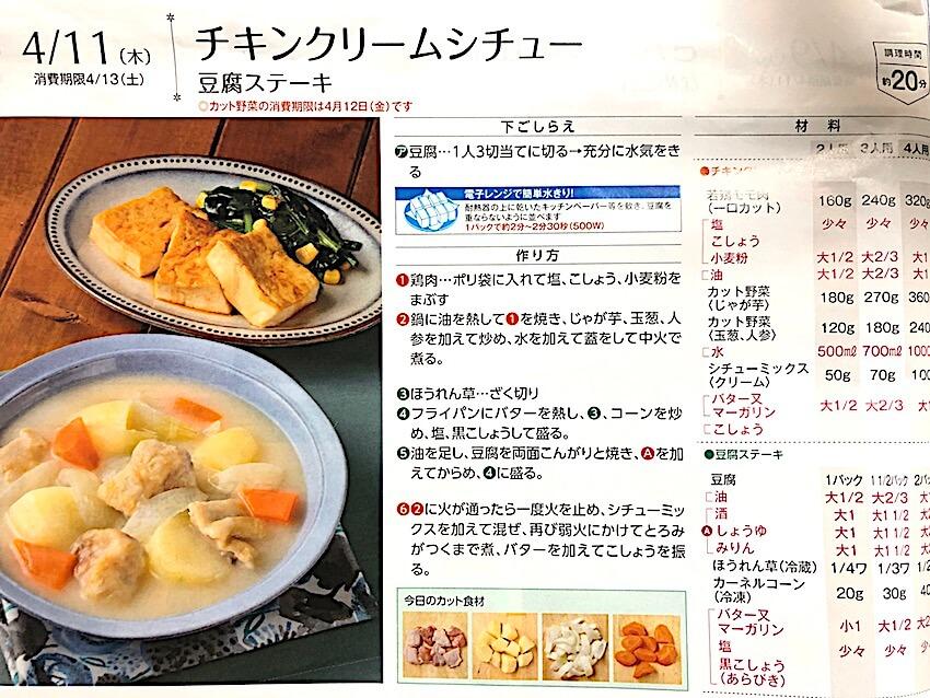 ヨシケイ カットミールのレシピ