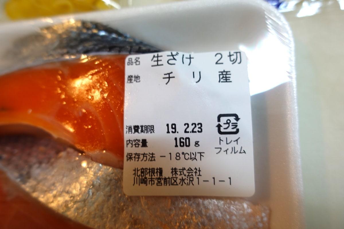 ヨシケイのチリ産の鮭