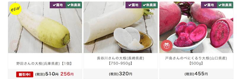 ココノミ根野菜の価格目安