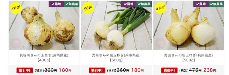 ココノミ玉ねぎの価格目安