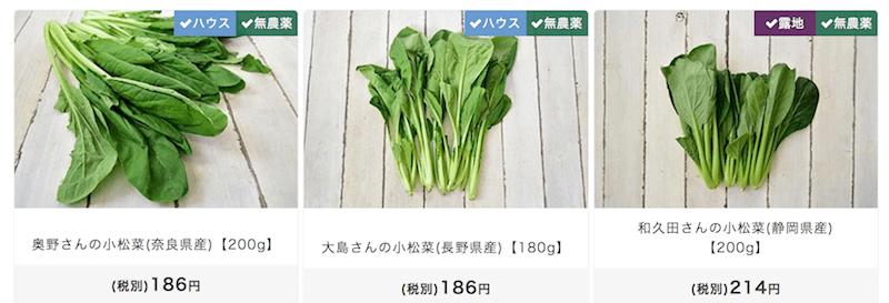 ココノミ小松菜の価格目安