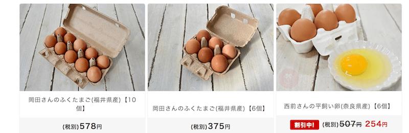 ココノミ卵の価格目安