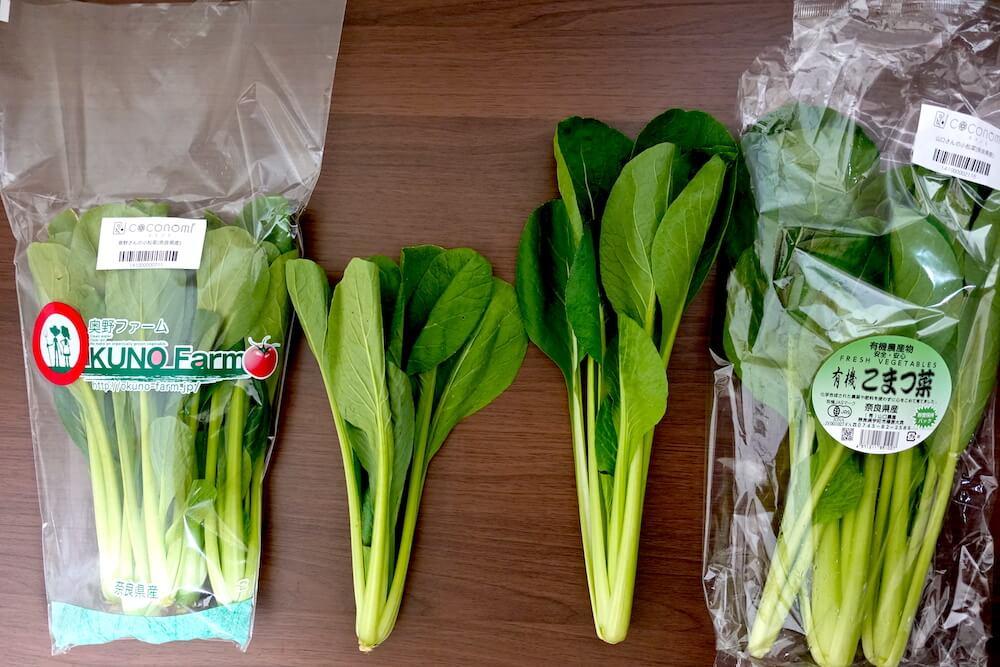 小松菜食べ比べ