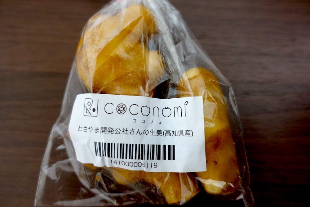 とさやま開発公社さんの生姜(高知県産)